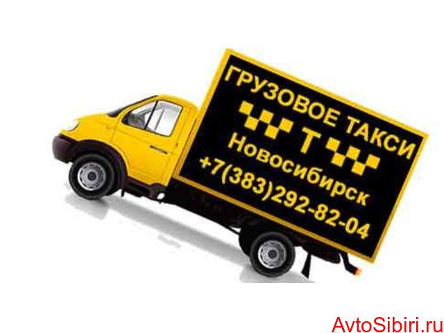 Грузотакси Новосибирск — быстро, выгодно, удобно - 1/1