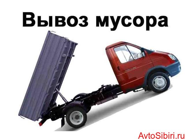 Вывоз мусора в Новосибирске цена - 1/1
